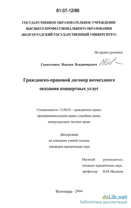 Договор на предоставление услуг по управлению автотранспортом