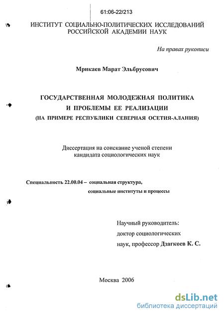 молодежная политика и проблемы ее реализации На примере  Государственная молодежная политика и проблемы ее реализации На примере Республики Северная Осетия Алания