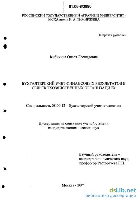 Бухгалтерский и налоговый учет финансовых результатов диссертация 4224