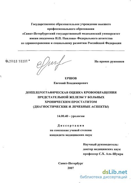 Препараты для профилактики простатита в украине
