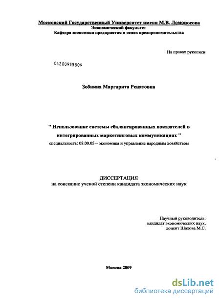 Диссертация система сбалансированных показателей 2436