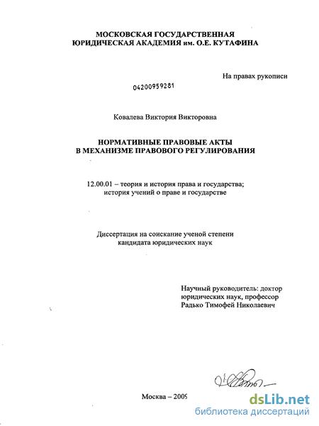 правовые акты в механизме правового регулирования Нормативные правовые акты в механизме правового регулирования
