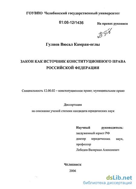 как источник конституционного права Российской Федерации Закон как источник конституционного права Российской Федерации