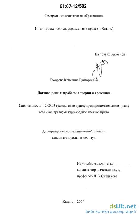 Как сделать договор ренты 502