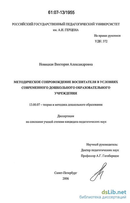 Диссертация методическое сопровождение педагогов 8552