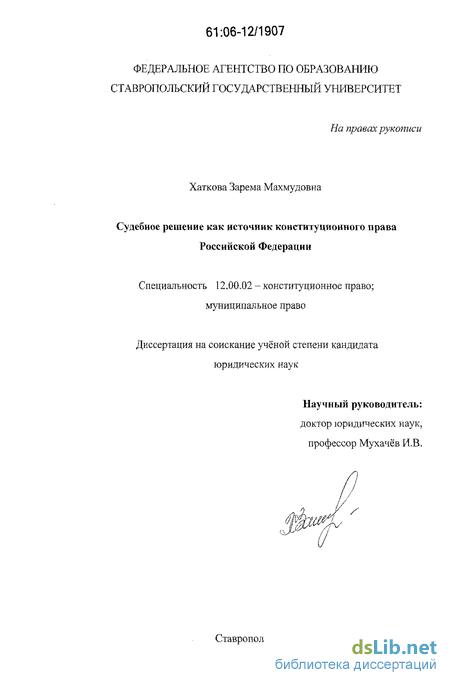 решение как источник конституционного права Российской Федерации Судебное решение как источник конституционного права Российской Федерации