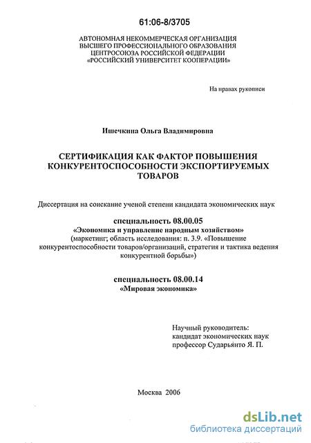 Сертификация товаров и услуг диссертация 6029