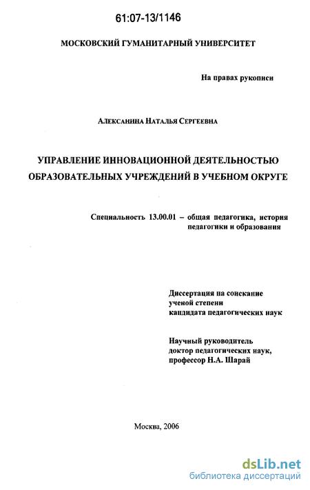 Доклад управление инновационной деятельностью в доу 9100