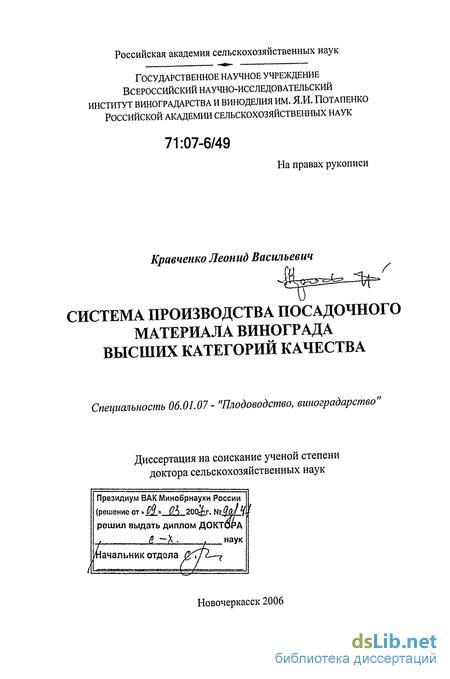 Бнсплатно Руководство Уход За Виноградом.Doc