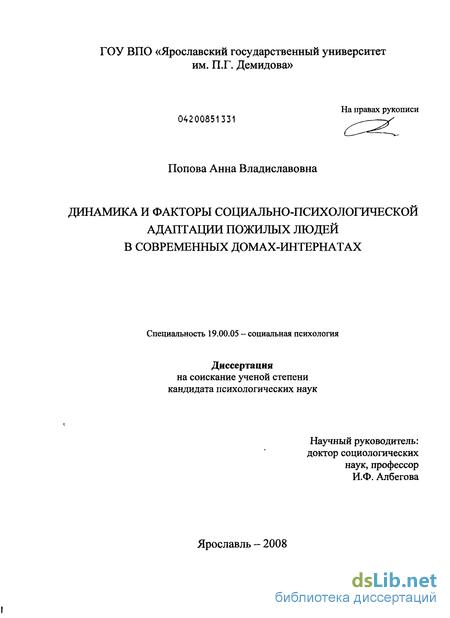 Попова анна владиславовна диссертация 307