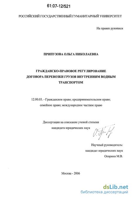 Условия Договора Перевозки Груза