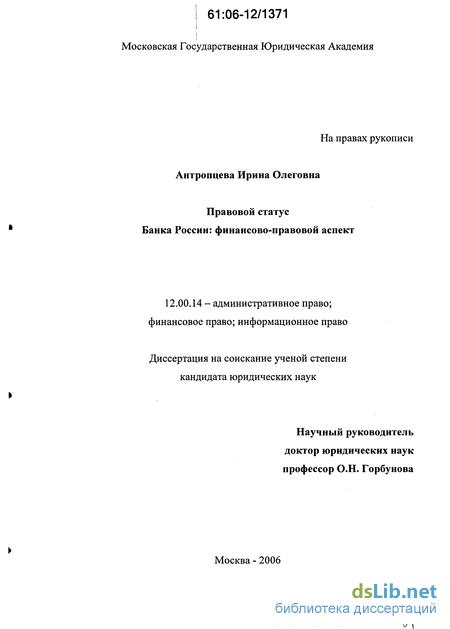 Банк России как единый эмиссионный центр — Организация налично-денежного обращения Банком России — Финансы 36