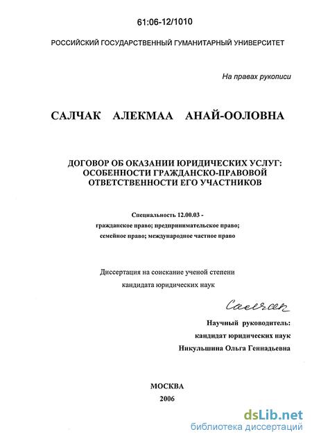 Ходатайство о предоставлении медицинских документов