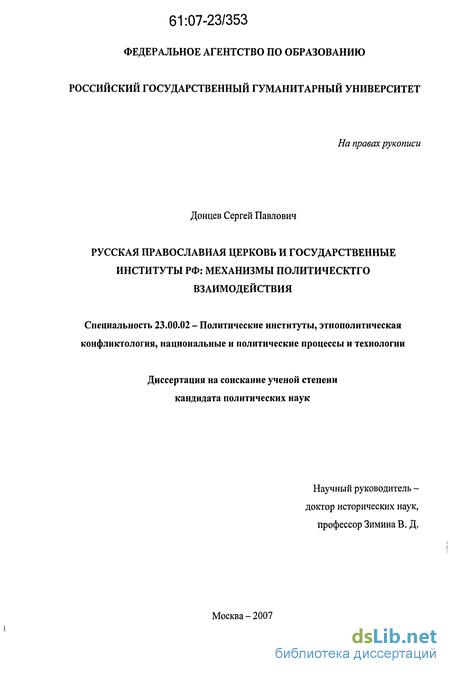 Русская православная церковь и государственные институты РФ  механизмы  политического взаимодействия 7e39888a49402