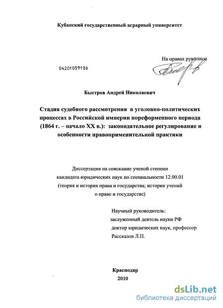 Стадия судебного рассмотрения в уголовно-политических процессах в Российской империи пореформенного периода.
