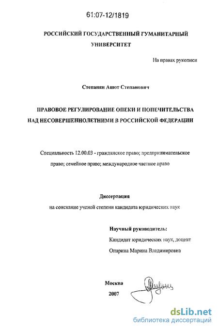 регулирование опеки и попечительства над несовершеннолетними в  Правовое регулирование опеки и попечительства над несовершеннолетними в Российской Федерации