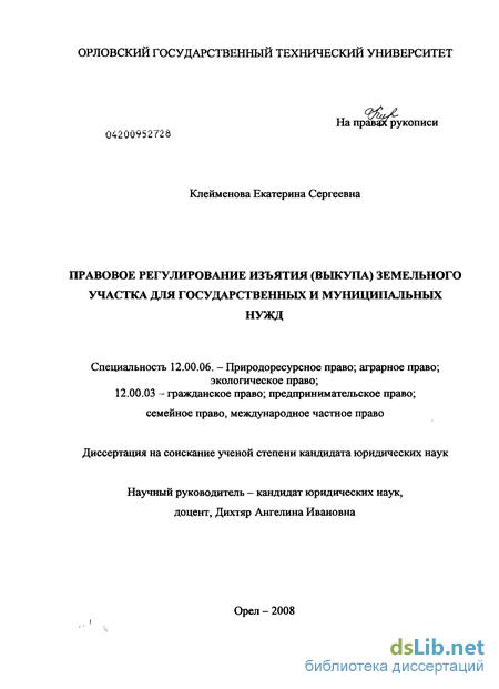 компетенция органов по предоставлению и изъятию земель - фото 4