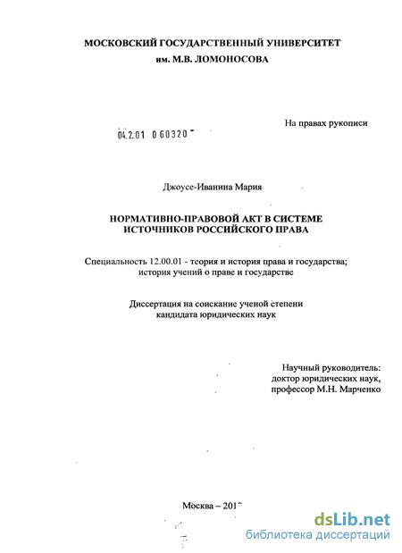 правовой акт в системе источников российского права Нормативно правовой акт в системе источников российского права