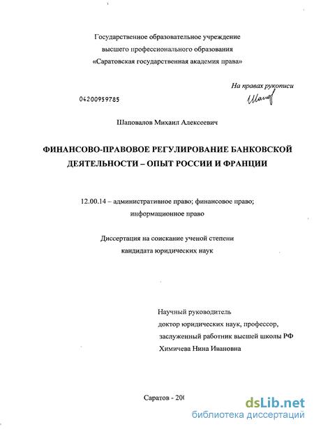 правовое регулирование банковской деятельности опыт России и Франции Финансово правовое регулирование банковской деятельности опыт России и Франции