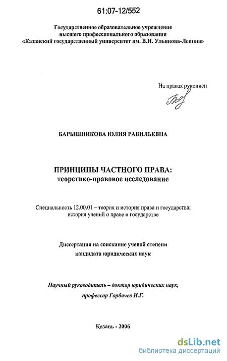 частного права теоретико правовое исследование Принципы частного права теоретико правовое исследование