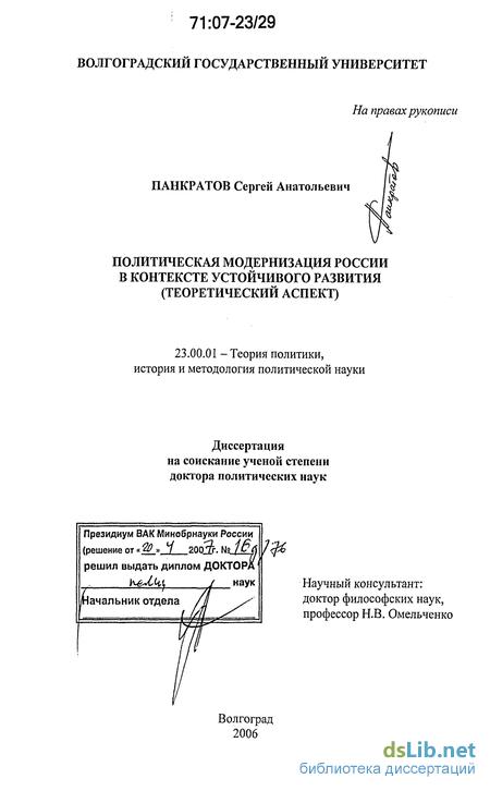 Политическая модернизация в россии
