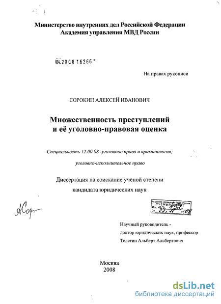 преступлений и ее уголовно правовая оценка Множественность преступлений и ее уголовно правовая оценка Сорокин Алексей Иванович