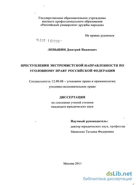 экстремистской направленности по уголовному праву Российской Федерации Преступления экстремистской направленности по уголовному праву Российской Федерации