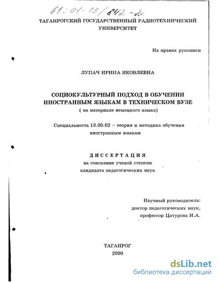 Диссертации по методике преподавания иностранных языков 9702