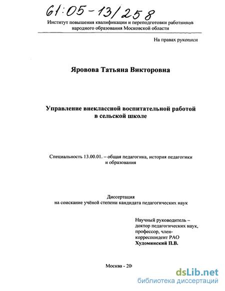 Управление воспитательной работой в школе диссертация 4307