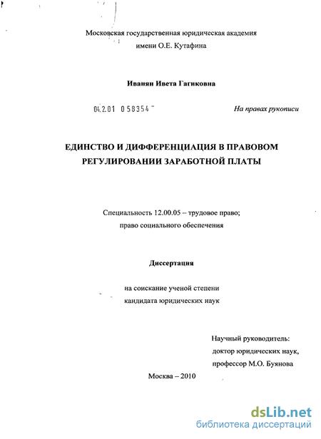 и дифференциация в правовом регулировании заработной платы Единство и дифференциация в правовом регулировании заработной платы