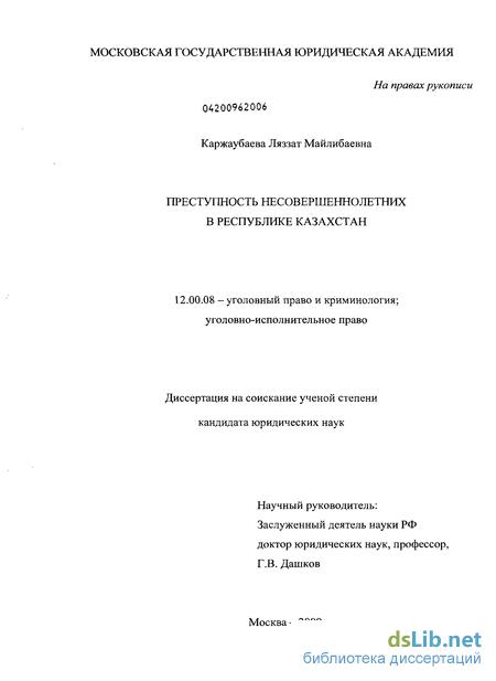 несовершеннолетних в Республике Казахстан Преступность несовершеннолетних в Республике Казахстан
