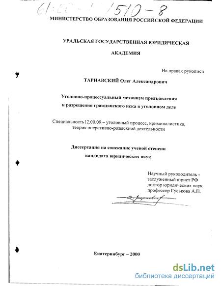 процессуальный механизм предъявления и разрешения гражданского  Уголовно процессуальный механизм предъявления и разрешения гражданского иска в уголовном процессе