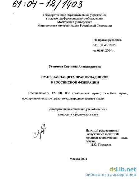 Защита прав вкладчиков диссертация 3731