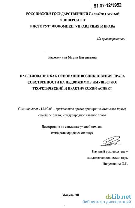 как основание возникновения права собственности на недвижимое  Наследование как основание возникновения права собственности на недвижимое имущество Рахманкина Мария Евгеньевна