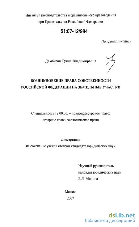 права собственности Российской Федерации на земельные участки Возникновение права собственности Российской Федерации на земельные участки