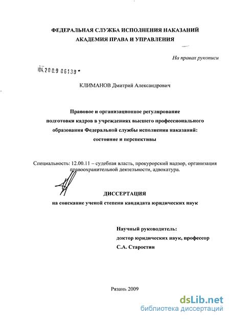 Должностная Инструкция Юриста В Вузе