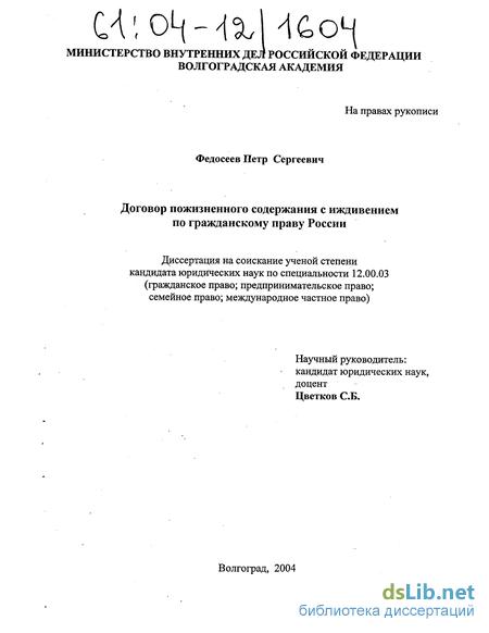 Договор Пожизненного Содержания Украина Подводные Камни