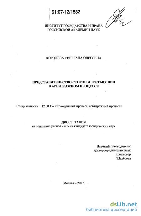сторон и третьих лиц в арбитражном процессе Представительство сторон и третьих лиц в арбитражном процессе