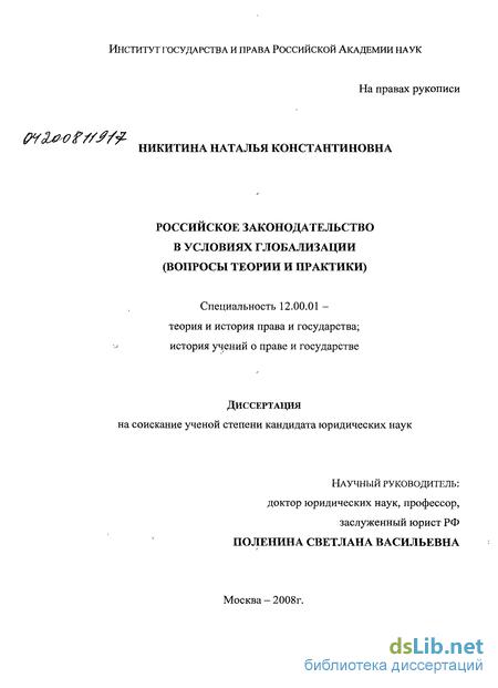 Институты и инструменты глобализации доклад 6755