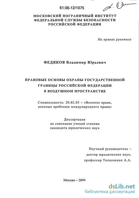 основы охраны государственной границы Российской Федерации в  Правовые основы охраны государственной границы Российской Федерации в воздушном пространстве