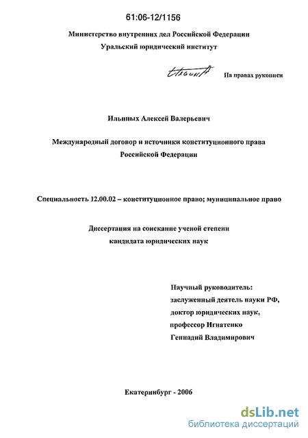 договор и источники конституционного права Российской Федерации Международный договор и источники конституционного права Российской Федерации