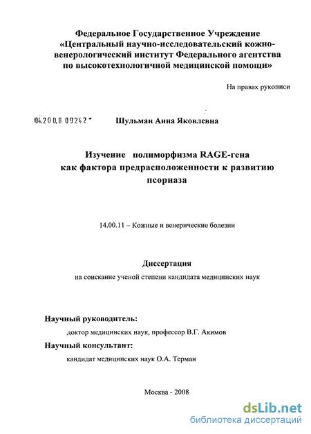 Первый русский диссер на тему генетики псориаза