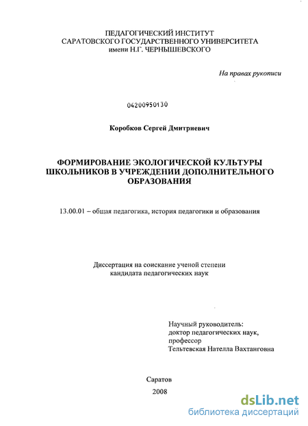 Формирование экологической культуры диссертация 4242