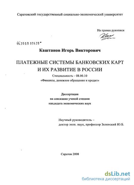 дебетовая банковская карта цена Иркутск