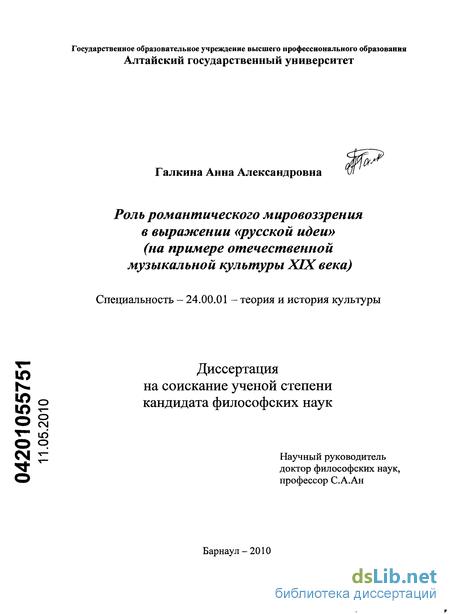 Роль романтического мировоззрения в выражении русской идеи на  Роль романтического мировоззрения в выражении