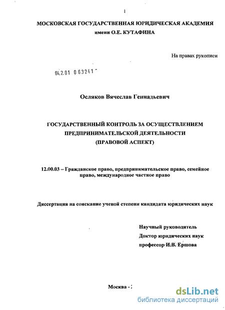 контроль за осуществлением предпринимательской деятельности  Государственный контроль за осуществлением предпринимательской деятельности правовой аспект