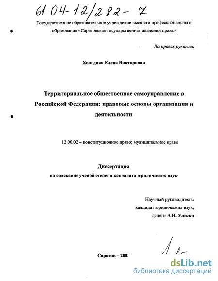Диссертация территориальное общественное самоуправление 2386