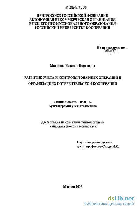 Учет торговых операций диссертация 4939