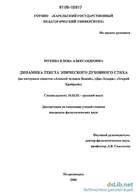 Динамика текста эпического духовного стиха 8d1c1fa7712