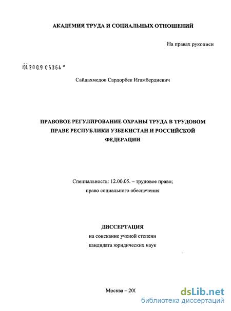 регулирование охраны труда в трудовом праве Республики Узбекистан  Правовое регулирование охраны труда в трудовом праве Республики Узбекистан и Российской Федерации